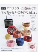 エコクラフト1巻〈5m〉でちっちゃなかごを作りましょ。 編み方・結び方の保存版に! 改訂版