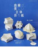 曲線が美しい立体折り紙 (レディブティックシリーズ)(レディブティックシリーズ)