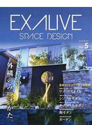 エクアライブ SPACE DESIGN Vol.5 かっこいい外構のみつけかた。