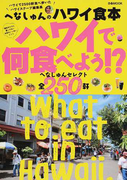へなしゅんのハワイ食本 ハワイで何食べよう!?へなしゅんセレクト全250軒 (ぴあMOOK)(ぴあMOOK)