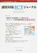 感染対策ICTジャーナル チームで取り組む感染対策最前線のサポート情報誌 Vol.12No.4(2017autumn) 多様化する医療現場にどう適合するかスタッフのための職業感染対策