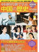 中国時代劇で学ぶ中国の歴史 2018年版 ドラマと歴史を徹底解説 戦国アクションから宮廷絵巻まで