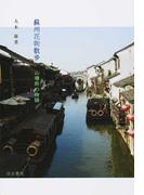 蘇州花街散歩 山塘街の物語
