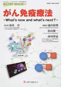 がん免疫療法 What's now and what's next?