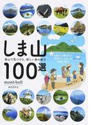 しま山100選 登山で見つける、新しい島の魅力 (mont‐bell BOOKS)