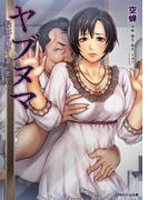 【全1-2セット】ヤブヌマシリーズ(リアルドリーム文庫)