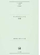 インタラクションと学習 (ひつじ研究叢書)