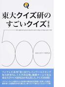 東大クイズ研のすごいクイズ500 第2版
