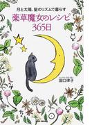 薬草魔女のレシピ365日 月と太陽、星のリズムで暮らす