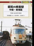 昭和の終着駅 中部・東海篇 写真に辿る昔の鉄道 (DJ鉄ぶらブックス)