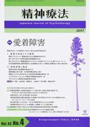 精神療法 Vol.43No.4(2017) 特集愛着障害