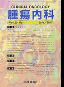 腫瘍内科 第20巻第1号(2017年7月) 特集消化管がん