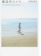 海辺のリノベ やっぱり海のそばに住みたいと思った
