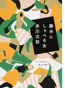 勝手にしゃべる女 (角川文庫)(角川文庫)