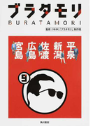 ブラタモリ 9 平泉 新潟 佐渡 広島 宮島