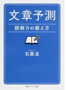文章予測 読解力の鍛え方 (角川ソフィア文庫)(角川ソフィア文庫)