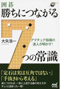 囲碁・勝ちにつながる7つの常識 アマチュア指導の達人が明かす!