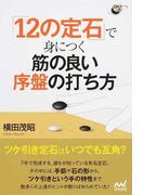 「12の定石」で身につく筋の良い序盤の打ち方 (囲碁人ブックス)