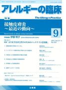 アレルギーの臨床 2017年 09月号 [雑誌]