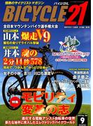 BICYCLE21 2017年 09月号 [雑誌]