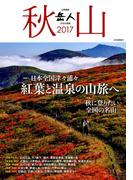 秋山 2017 2017年 10月号 [雑誌]