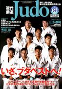 近代柔道 (Judo) 2017年 09月号 [雑誌]