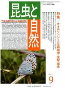 昆虫と自然 2017年 09月号 [雑誌]