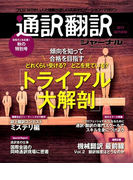 通訳翻訳ジャーナル 2017年 10月号 [雑誌]