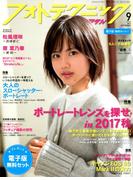 フォトテクニックデジタル 2017年 09月号 [雑誌]