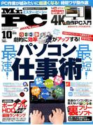 Mr.PC (ミスターピーシー) 2017年 10月号 [雑誌]