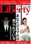 The Liberty (ザ・リバティ) 2017年 10月号 [雑誌]
