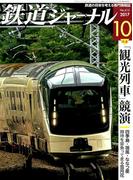 鉄道ジャーナル 2017年 10月号 [雑誌]
