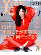 美ST (美スト) 2017年 10月号 [雑誌]