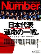 Sports Graphic Number (スポーツ・グラフィック ナンバー) 2017年 9/28号 [雑誌]