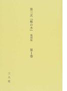 第三次『椎の木』 3巻セット