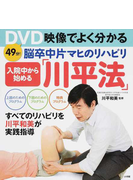 DVD映像でよく分かる脳卒中片マヒのリハビリ入院中から始める「川平法」