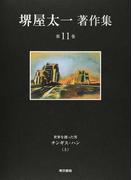 堺屋太一著作集 第11巻 世界を創った男チンギス・ハン 上