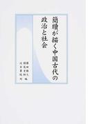 簡牘が描く中国古代の政治と社会