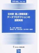 日米欧個人情報保護・データプロテクションの国際実務 (別冊NBL)