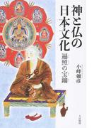 神と仏の日本文化 遍照の宝鑰
