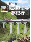 世界鉄道切手夢紀行 (切手ビジュアルトラベル・シリーズ)