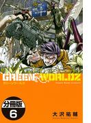 【6-10セット】GREEN WORLDZ 分冊版