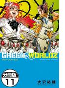 【11-15セット】GREEN WORLDZ 分冊版
