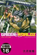 【16-20セット】GREEN WORLDZ 分冊版