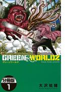 【全1-34セット】GREEN WORLDZ 分冊版
