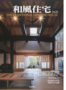 和風住宅 Vol.22 再生する和の住まい