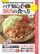 とろける豚肉の食べ方(楽LIFEシリーズ)