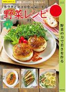 カラダとココロを元気にする野菜レシピ(楽LIFEシリーズ)