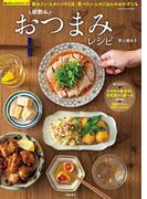 家飲みおつまみレシピ(楽LIFEシリーズ)