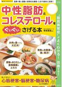 【期間限定価格】中性脂肪とコレステロールをぐいぐいさげる本(楽LIFE ヘルスシリーズ)